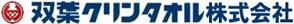 双葉クリンタオル株式会社 | レンタルおしぼり 貸しおしぼり レンタルマット 東京